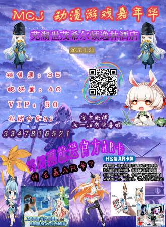 MCJ动漫游戏嘉年华——芜湖站
