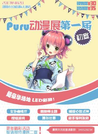 PURU动漫展