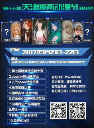 第十五届天津瞳画动漫节新年祭