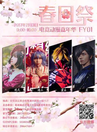芜湖春日祭FY01电竞动漫嘉年华