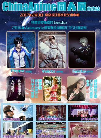 ChinaAnime同人展南京站