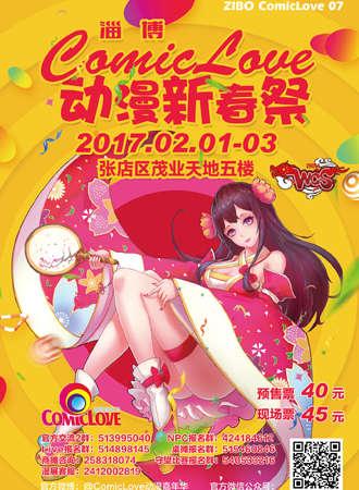 淄博ComicLove动漫新春祭