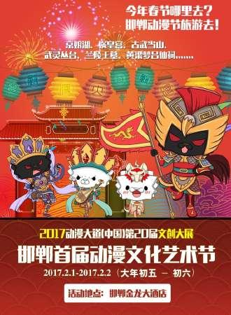2017动漫大道(中国)第20届文创大展