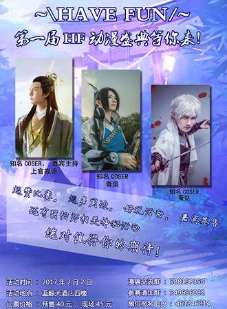 张家口HF漫展·新年祭