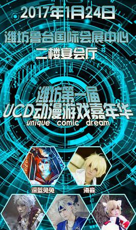 潍坊UCD01动漫展