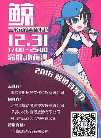 鲸鱼二次元跨年音乐节【延期】