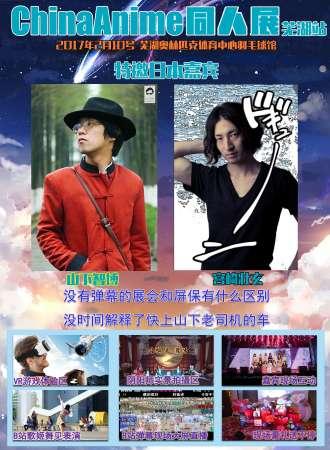 China Anime 同人展 芜湖站