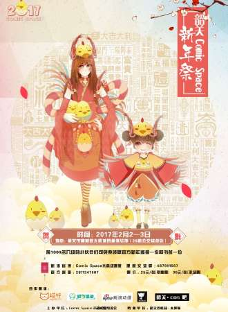 首届韶关Comic Space新年祭