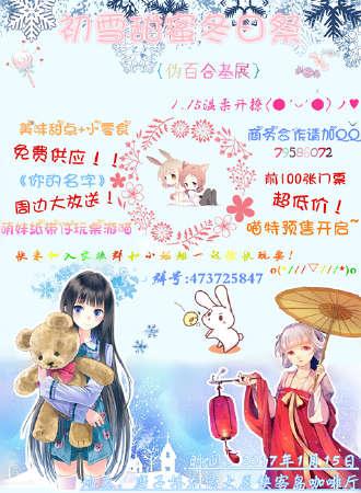 风雅颂·初雪甜蜜冬日祭(展会取消)