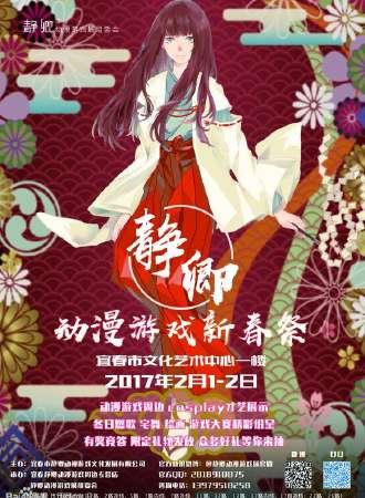 宜春市静卿动漫游戏新春祭04