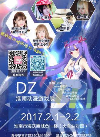 DZ淮南动漫游戏展