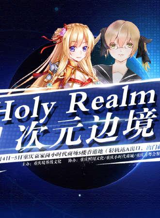 重庆Holy Realm次元边境