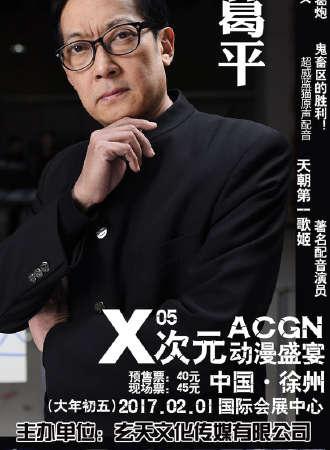 徐州X次元ACGN动漫盛宴05
