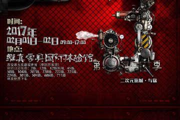中国·中西部动漫文化巡展·西安站【已延期】