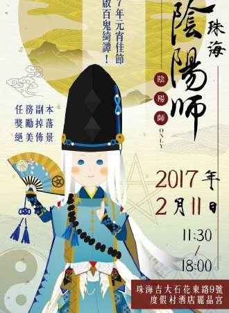 2017珠海阴阳师only