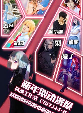 妖魂新年祭03