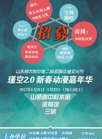瑾空2.0 新春动漫嘉年华
