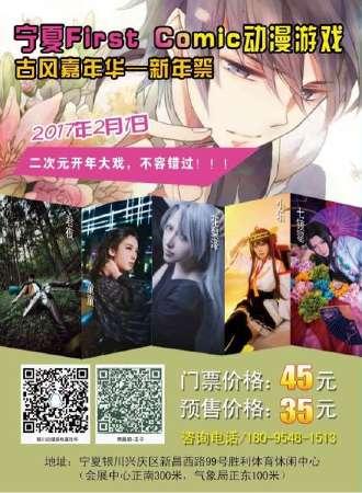 FirstComic动漫游戏古风嘉年华—新年祭