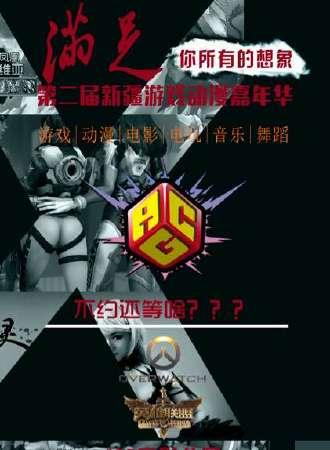 乌鲁木齐游戏动漫嘉年华02