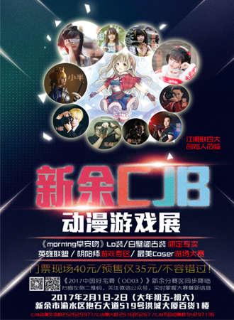 新余CJB动漫游戏展