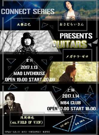 CONNECT SERIES presents Guitars重庆公演
