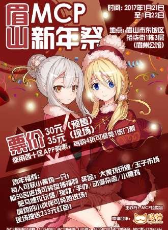 眉山MCP新年祭