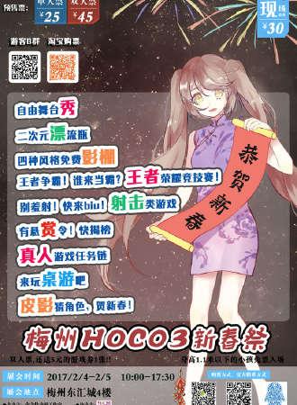 梅州HOC03新春祭