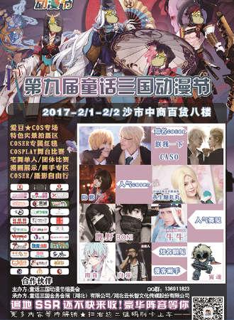 第九届童话三国动漫节