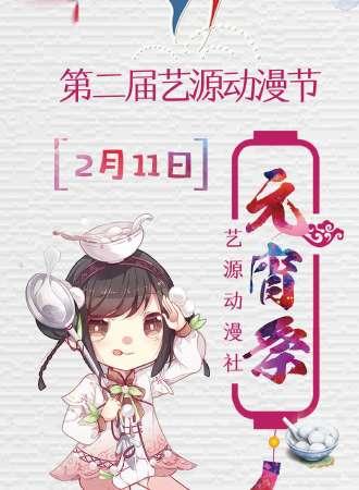 咸宁艺源动漫节02
