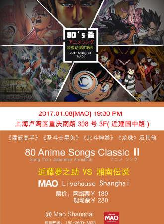 2017上海80后经典动漫演唱会II
