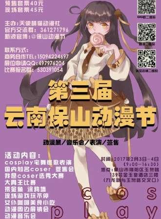 第三届云南保山动漫节