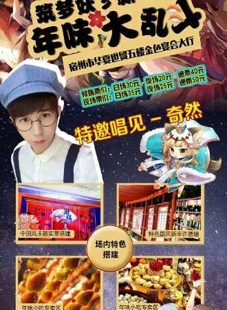 筑梦妖彡新年祭