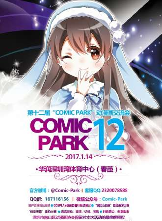 第十二届Comic Park动漫画交流会
