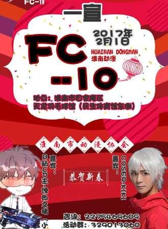 淮南FC-10动漫新年祭