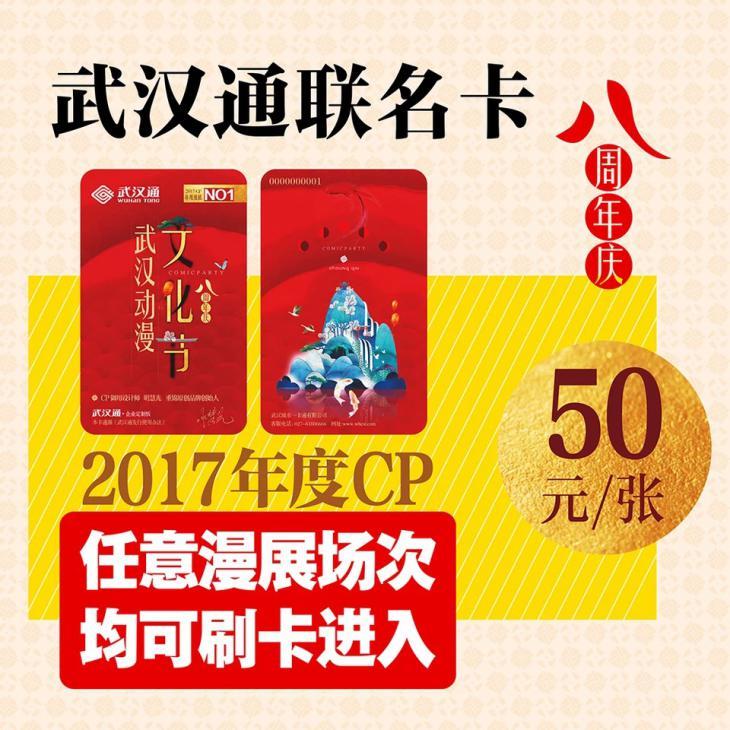 CP限定武汉通公交卡