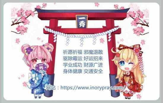 天津市,场照,节日,新年,神社