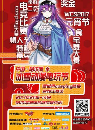 冰雪动漫电玩节暨世界COSplay峰会黑龙江赛区
