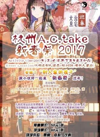 杭州A.C.take新春祭2017