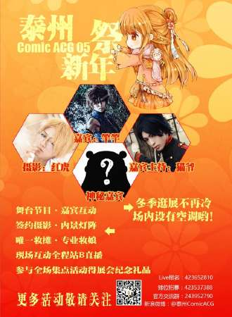 泰州Comic ACG新年祭05