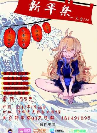 天台Anime Market新年祭