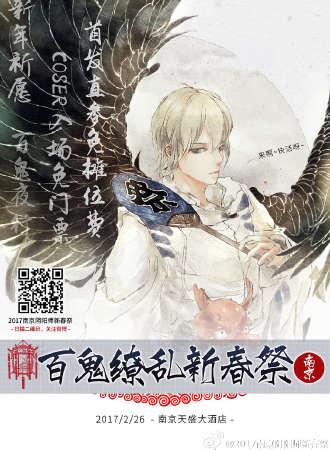 2017南京阴阳师新春祭