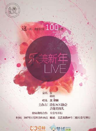 乐美新年Live