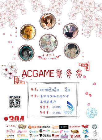 新疆ACGame新年祭