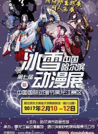 冰雪动漫展07暨中国国际动漫节黑龙江赛区