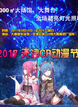 天津CP动漫节