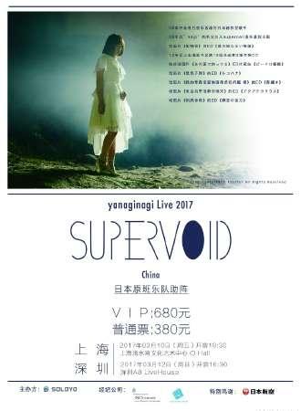 yanaginagi Live 2017-supervoid 上海站