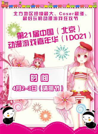 第二十一届中国(北京)动漫游戏嘉年华(IDO21)