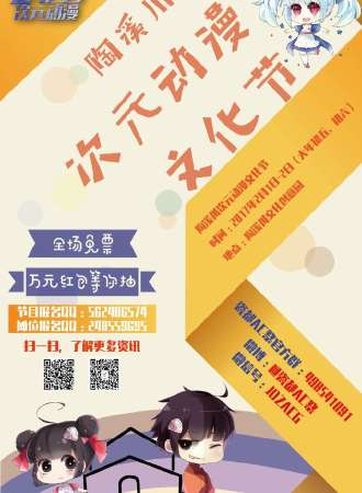 陶溪川次元动漫文化节