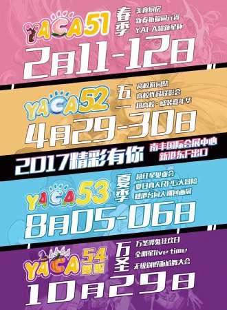 第53届YACA夏季动漫展
