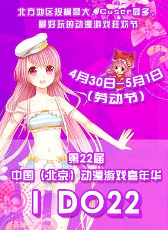 第二十二届中国(北京) 动漫游戏嘉年华(IDO22)